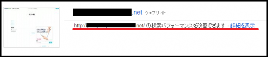Search Console-初期-1