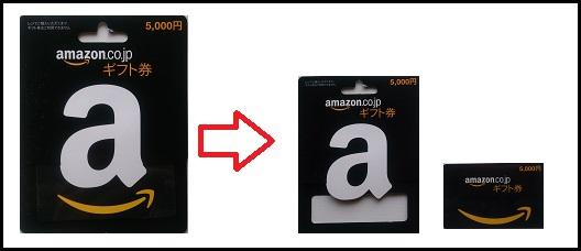 Amazonカード-1