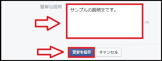 Facebookページ設定-10