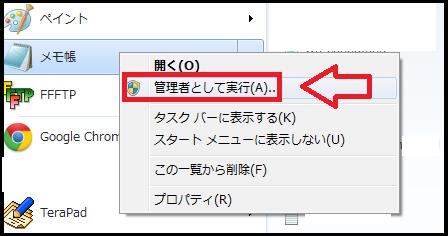 hostsファイル-1