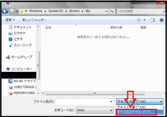 hostsファイル-5