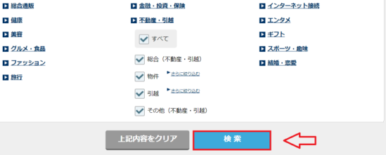 a8.netの使い方-3