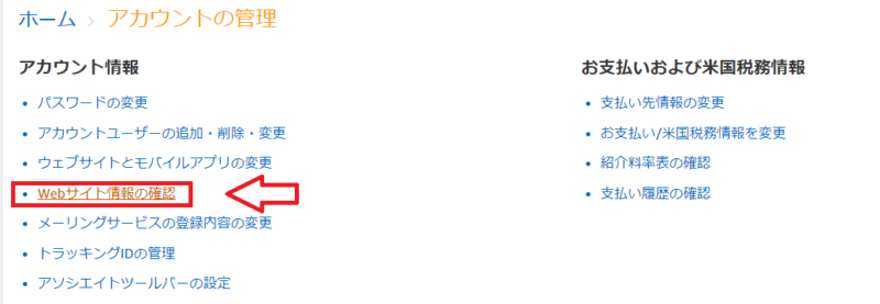 Amazonアソシエイト副サイト登録の方法-6