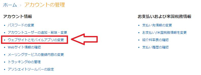Amazonアソシエイト副サイト申請-10