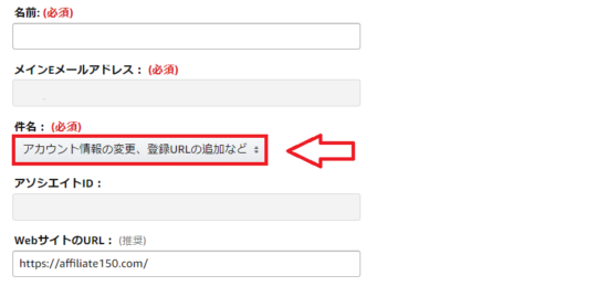 Amazonアソシエイト副サイト登録の方法-3