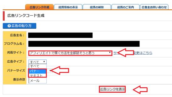 a8.netの使い方-10
