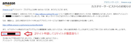 Amazonアソシエイト副サイト登録-12
