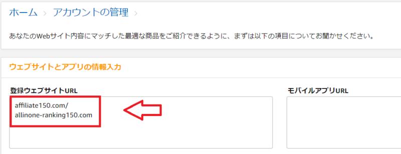 Amazonアソシエイト副サイト登録の方法-7