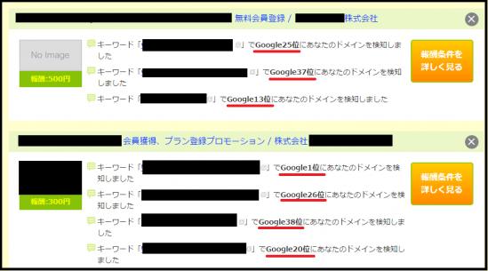 マッチング検索-1