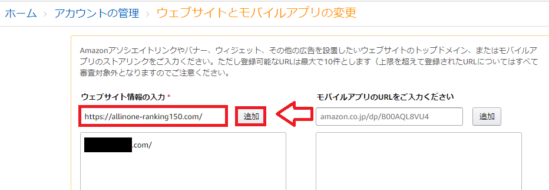 Amazonアソシエイト副サイト登録-11