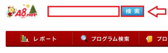 a8.netの使い方-2