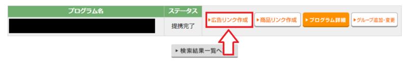 a8.netの使い方-9