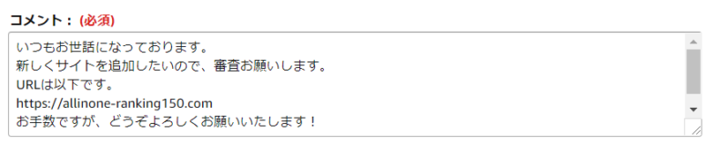 Amazonアソシエイト副サイト登録の方法-4