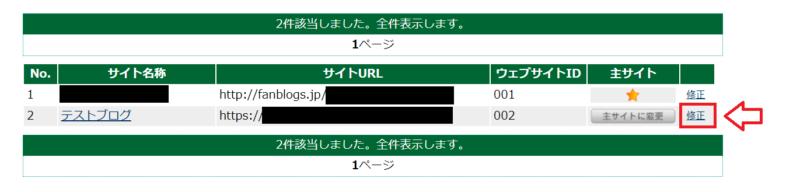 A8ネットサイト情報登録の手順7