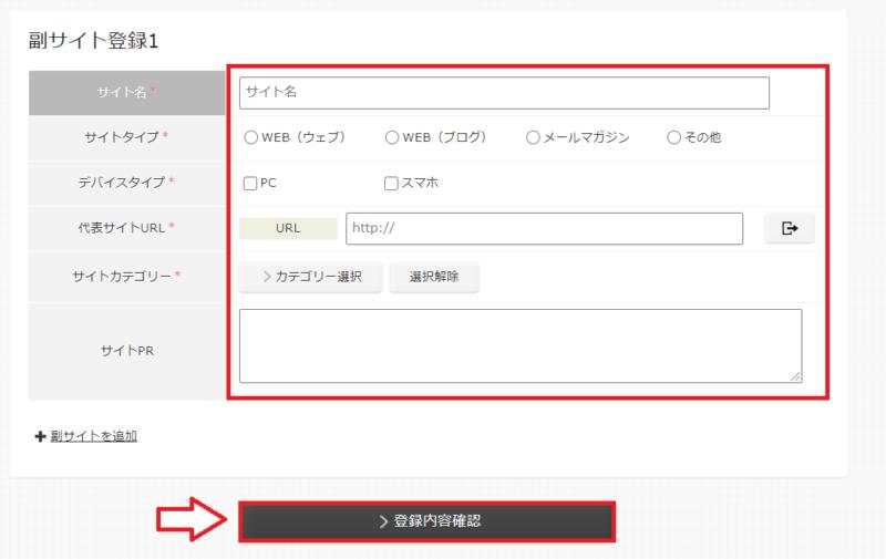 アクセストレード副サイトの登録方法2
