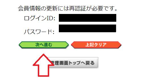 A8ネット報酬支払方式変更-2