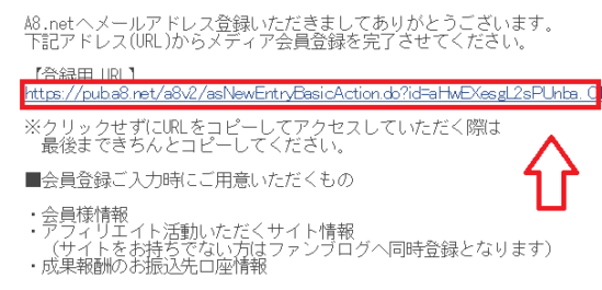 a8.net登録の流れ-5