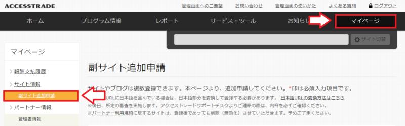 アクセストレード副サイトの登録方法1