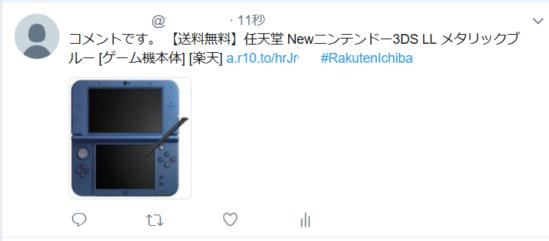 楽天商品をTwitterで紹介する方法-7