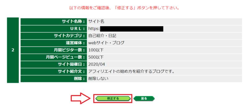 A8ネット副サイト情報登録の手順5