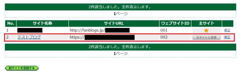 A8ネット副サイト情報登録の手順6