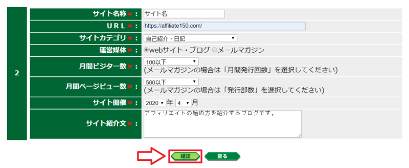 A8ネット副サイト情報登録の手順4