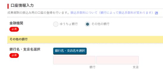 a8.net登録の流れ-10
