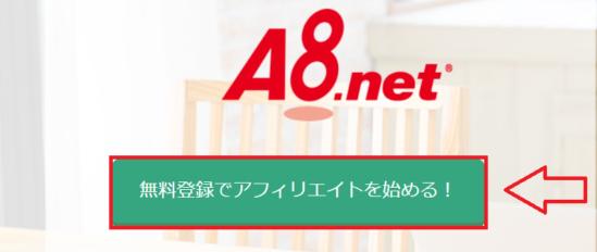 a8.net登録の流れ-1