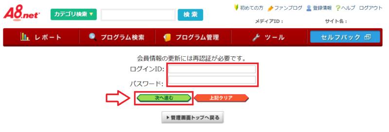 A8ネット副サイト情報登録の手順2