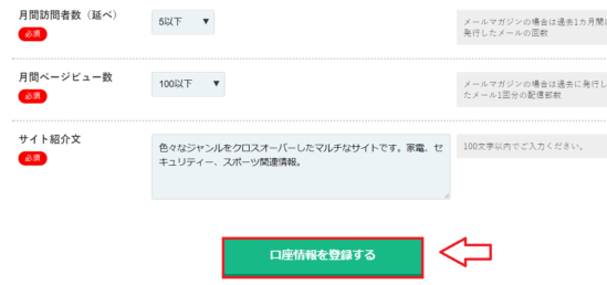 a8.net登録の流れ-9