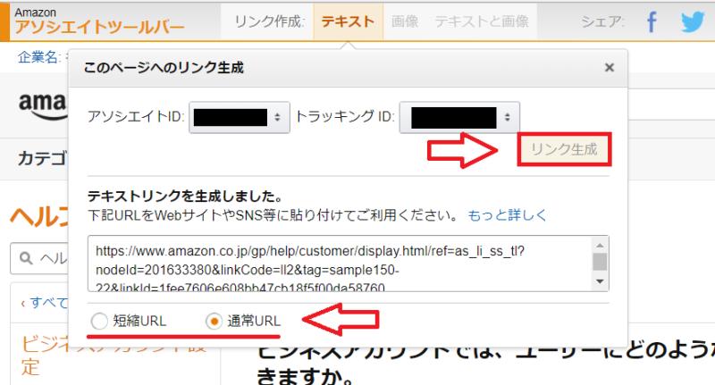 Amazonアソシエイトリンク作成方法-12