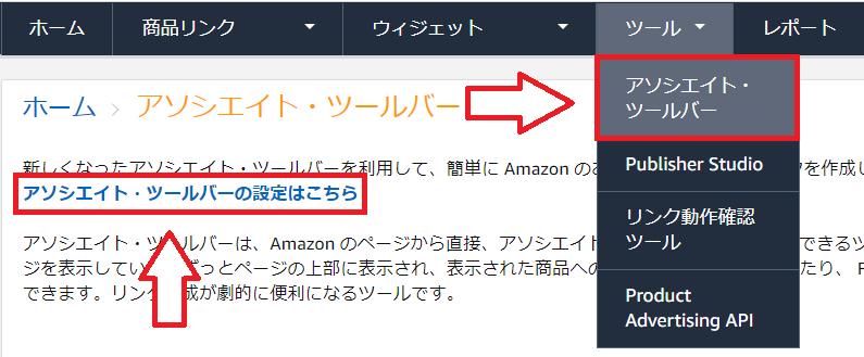 Amazonアソシエイトリンク作成方法-10