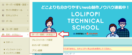 ロリポップに独自ドメインの設定方法と手順-10