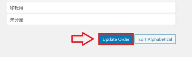 Custom Taxonomy Orderの設定と使い方6