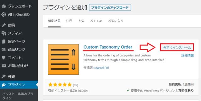 Custom Taxonomy Orderの設定方法