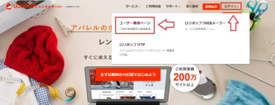 ロリポップユーザー専用ページログイン1