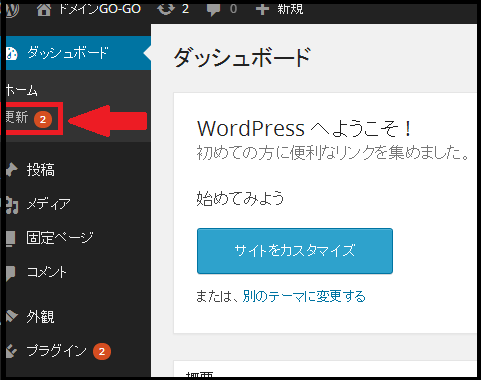 WordPress設定-1