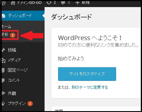 WordPress設定-1