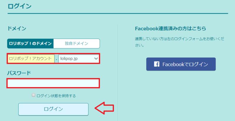 ロリポップユーザー専用ページログイン2
