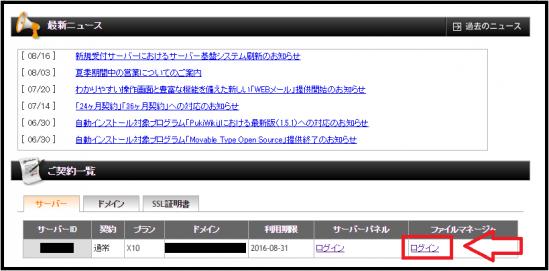 エックスサーバーファイルマネージャー-2
