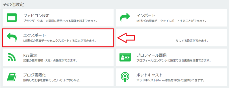 SeesaaブログからWordPressへ移転する手順2