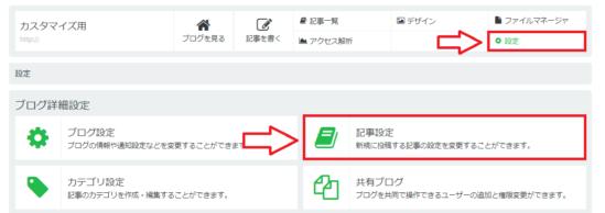 Seesaaブログ記事設定