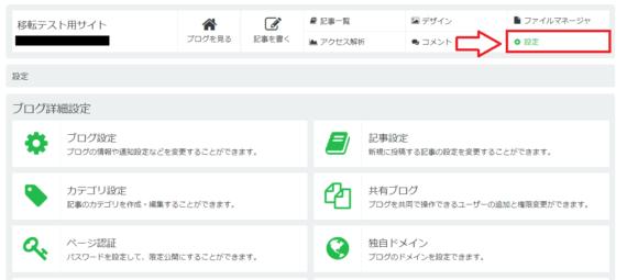 SeesaaブログからWordPressへ移転する手順1