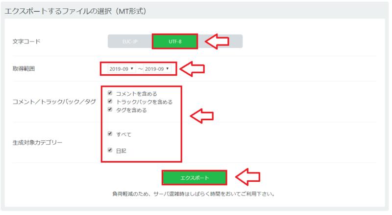 SeesaaブログからWordPressへ移転する手順3