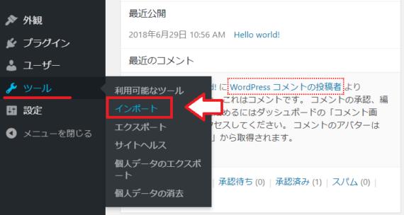 SeesaaブログからリダイレクトしてWordPressへ移転する手順7
