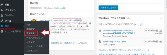 SeesaaブログからリダイレクトしてWordPressへ移転する手順5