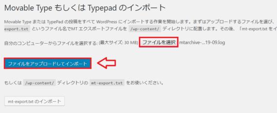 SeesaaブログからリダイレクトしてWordPressへ移転する手順10