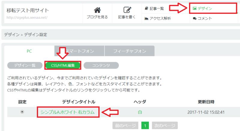 SeesaaブログからリダイレクトしてWordPressへ移転する手順16