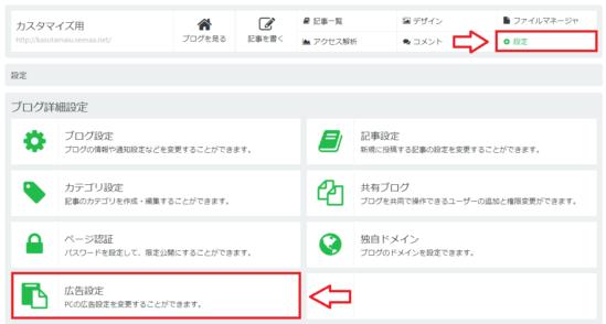 Seesaaブログ広告設定