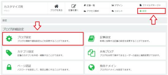 Seesaaブログ設定